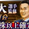 【ダビマス】ガチャの田中将大選手監修特別抽選会というやつ引いてみた結果