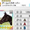 【ダビマス】星5の種牡馬ゲームイズオーバーのステータス