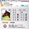 【ダビマス】星5の種牡馬デインヒル1989のステータス
