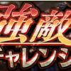 【ダビマス】強敵チャレンジで星5タマモクロス入手するなら札幌2歳ステークスが楽