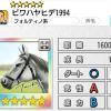 【ダビマス】星5の種牡馬ビワハヤヒデ1994のステータス