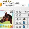 【ダビマス】星5の種牡馬メジロライアン1991のステータス