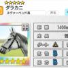 【ダビマス】星5の種牡馬ダラカニのステータス