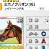 【ダビマス】星5の種牡馬ミホノブルボン1992のステータス