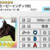 【ダビマス】星5の種牡馬エーピーインディ1992のステータス