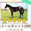 【ダビマス】星5の種牡馬ストームキャット1999のステータス