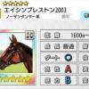 【ダビマス】星5の種牡馬エイシンプレストン2003のステータス