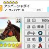 【ダビマス】星5の種牡馬アンバーシャダイのステータス
