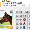 【ダビマス】星5の種牡馬シーキングザゴールドのステータス