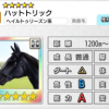 【ダビマス】星5の種牡馬ハットトリックのステータス