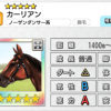 【ダビマス】星5の種牡馬カーリアンのステータス
