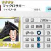【ダビマス】星4の種牡馬マックロサキーのステータス