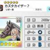 【ダビマス】星5の種牡馬カズタカイザー?のステータス