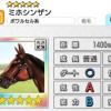 【ダビマス】星5の種牡馬ミホシンザンのステータス