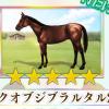 【ダビマス】星5の種牡馬ロックオブジブラルタル2002のステータス