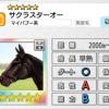 【ダビマス】星5の種牡馬サクラスターオーのステータス