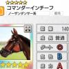 【ダビマス】星5の種牡馬コマンダーインチーフのステータス