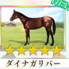 【ダビマス】星5の種牡馬ダイナガリバーのステータス
