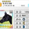 【ダビマス】星5の種牡馬モガミ1986のステータス