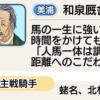 【ダビマス】和泉厩舎の騎手はどれが良いか比較してみた