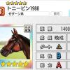 【ダビマス】星5の種牡馬トニービン1988のステータス