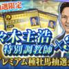 【ダビマス】9月7日からのガチャとマスターズチャレンジの内容