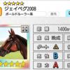 【ダビマス】星5の種牡馬ジェイペグ2008のステータス