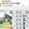 【ダビマス】星5の種牡馬セイウンスカイ1998のステータス