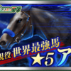 【ダビマス】アロゲートなどの海外種牡馬が一気にガチャに追加されるぞ