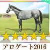 【ダビマス】星5の種牡馬アロゲート2016のステータス