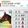 【ダビマス】星5の種牡馬トウショウボーイ1977のステータス