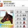 【ダビマス】星5の種牡馬ガリレオ2001のステータス