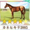 【ダビマス】星5の種牡馬カネヒキリ2005のステータス