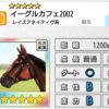 【ダビマス】星5の種牡馬イーグルカフェ2002のステータス【公式BC報酬】
