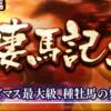 【ダビマス】10月の凄馬記念ガチャの内容