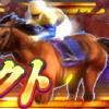 【ダビマス】超決戦!ディープインパクト(ダービー編)の報酬