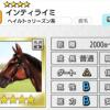 【ダビマス】種牡馬インティライミとかローゼンクロイツとかのステータス