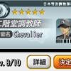 【ダビマス】ルメールの騎手才能「Chevalier」使ってみた