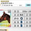 【ダビマス】星5の種牡馬ピルサドスキーのステータス