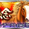 【ダビマス】明日からの凄馬記念ガチャのラインナップ