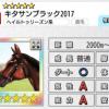 【ダビマス】星5の種牡馬キタサンブラック2017のステータス
