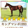 【ダビマス】星5の種牡馬キングマンボ1993のステータス