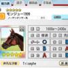 【ダビマス】星5の種牡馬モンジュー1999のステータス