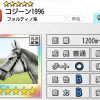 【ダビマス】星5の種牡馬コジーン1996のステータス