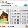 【ダビマス】決戦!シュヴァルグランの報酬種牡馬のステータス