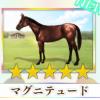 【ダビマス】星5の種牡馬マグニテュードのステータス