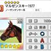 【ダビマス】星5の種牡馬マルゼンスキー1977のステータス