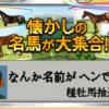 【ダビマス】4月5日と4月9日のガチャ更新