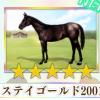 【ダビマス】星5の種牡馬ステイゴールド2001のステータス