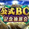 【ダビマス】4月16日から公式BC記念抽選会ガチャ